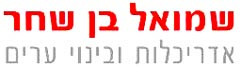 שמואל בן שחר אדריכלים
