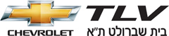 בית שברולט תל אביב TLV