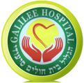 בית חולים סיעודי הגליל