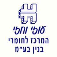 """עוזי וחזי המרכז לחומרי בנין בע""""מ"""
