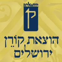 """הוצאת קורן ירושלים בע""""מ"""