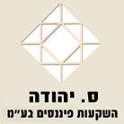 """ס. יהודה השקעות פיננסים בע""""מ"""
