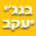 בנג'י יעקב