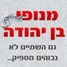 """מנופי בן-יהודה בע""""מ"""