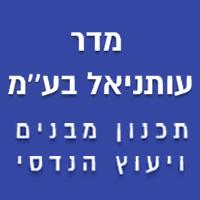 מדר עותניאל