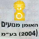 """האומן מנועים (2004) בע""""מ"""