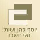 יוסף כהן - רואה חשבון