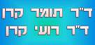 """ד""""ר קרן תומר"""