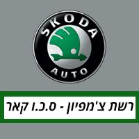 סקודה חיפה