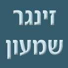 זינגר שמעון