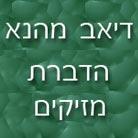 דיאב מהנא