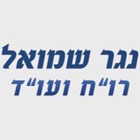 """רו""""ח ועו""""ד נגר שמואל"""