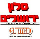 """סלון ירושלים בע""""מ"""
