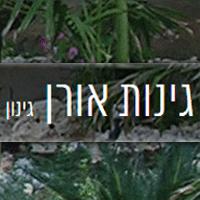 גינות אורן