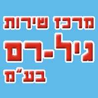 """מרכז שירות גיל-רם  חמדי ובניו בע""""מ"""