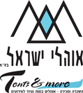 """אוהלי ישראל בע""""מ"""
