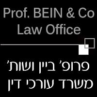 פרופ' ביין ושות' - עורכי דין