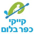 קייקי כפר בלום ובית הלל