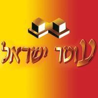 תפילין עוטר ישראל