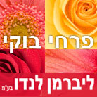 """פרחי בוקי-ליברמן לנדו בע""""מ"""