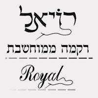 רקמת רויאל