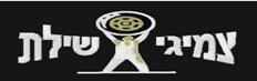 """צמיגי שילת 2005 בע""""מ"""