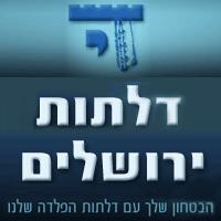 """דלתות ירושלים בע""""מ"""