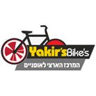 אופני יקיר המרכז הארצי לאופניים