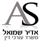 """עו""""ד אדיר שמואל"""