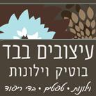אהרל'ה-עיצובים בבד