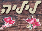 ליליה פרחים - משלוח חינם
