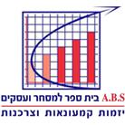 """בי""""ס לקמעונאות מסחר ועסקים - ABS"""