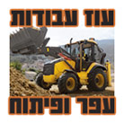עוז עבודות עפר ופיתוח