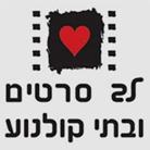 קולנוע לב אבן יהודה