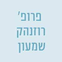 פרופ' רוזנהק שמעון