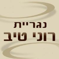 נגריית רוני טיב