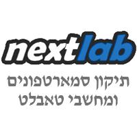 נקסטלאב - nextlab