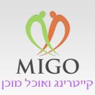 מיגו אירועים