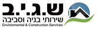 ש.ג.י.ב שירותי בניה וסביבה