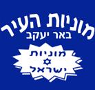 מוניות העיר ישראל  באר יעקב