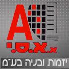 """א.א.ס.י יזמות ובניה בע""""מ"""