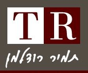 תמיר רודלמן - עיצוב שיער