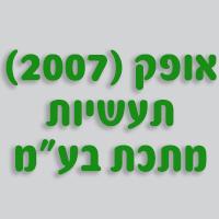 """אופק (2007) תעשיות מתכת בע""""מ"""