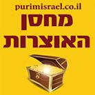 פורים ישראל