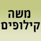 """משה קילופים בע""""מ"""