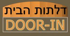 דלתות הבית - door in