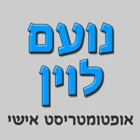 נועם לוין