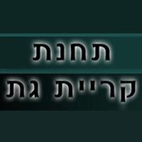 מוניות קרית גת -  יוסי כהן