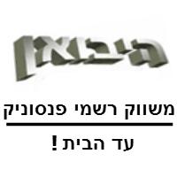 היבואן שיווק ליחידים וסיטונאות