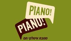 פיאנו פיאנו Piano Piano